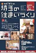埼玉の住まいづくり(vol.08(2014初夏号))