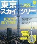 【バーゲン本】東京スカイツリー(R)MOOK 1/2000バンダイ別注フィギュアつき
