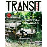 TRANSIT(46号) 特集:永久保存版中国四千年の食をめぐる旅 (講談社MOOK)