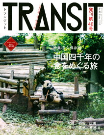 TRANSIT(トランジット)46号 中国四千年の食をめぐる旅 (講談社 Mook(J)) [ ユーフォリアファクトリー ]