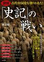 図説古代中国史を塗りかえた!『史記』の戦い [ 渡辺精一 ]