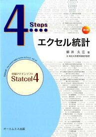 4Stepsエクセル統計第4版 [ 柳井久江 ]