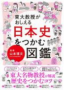 東大教授がおしえる 日本史をつかむ図鑑