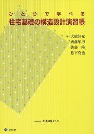 ひとりで学べる住宅基礎の構造設計演習帳第3版 (BCJ books) [ 大橋好光 ]