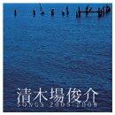 清木場俊介 SONGS 2005-2008
