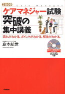 ケアマネジャー試験突破の集中講義(〔2009〕)