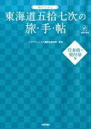 ぬりつぶし東海道五拾七次の旅◆手◆帖(日本橋〜見付宿編)