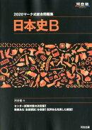マーク式総合問題集日本史B(2020)