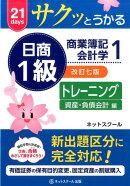 サクッとうかる日商1級商業簿記・会計学トレーニング(1)改訂7版