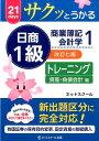 サクッとうかる日商1級商業簿記・会計学トレーニング(1)改訂7版 [ ネットスクール ]