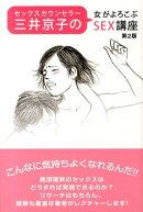 セックスカウンセラー三井京子の女がよろこぶSEX講座第2版