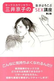 セックスカウンセラー三井京子の女がよろこぶSEX講座第2版 [ 三井京子 ]