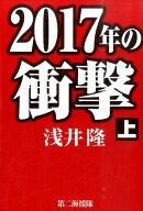 2017年の衝撃(上)