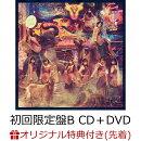 【楽天ブックス限定先着特典】君は何キャラット? (初回限定盤B CD+DVD)(生写真)