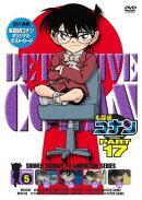 名探偵コナン PART 17 Volume5