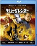 ネバー・サレンダー 肉弾凶器【Blu-ray】