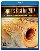 Japan's Best for 2017 BOXセット【Blu-ray】