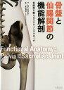 骨盤と仙腸関節の機能解剖 骨盤帯を整えるリアラインアプローチ [ ジョン・ギボンス ]