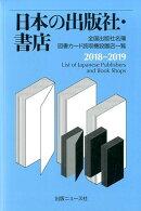 日本の出版社・書店(2018-2019)
