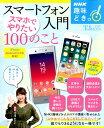スマートフォン入門スマホでやりたい100のこと (TJ MOOK NHK趣味どきっ!)