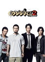 闇金ウシジマくん Season2 DVDBOX [ 山田孝之 ]