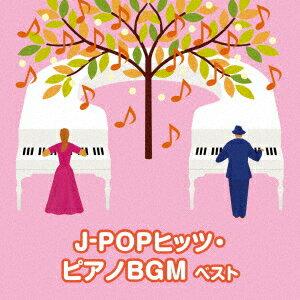 J-POPヒッツ・ピアノBGM ベスト [ (V.A.) ]