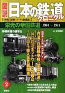 図説日本の鉄道クロニクル(第2巻)