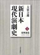 新日本現代演劇史(1(脱戦後篇(1955-195)