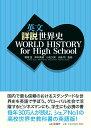 英文 詳説世界史 WORLD HISTORY for High School [ 橋場 弦 ]