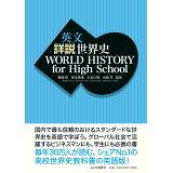 英文詳説世界史 WORLD HISTORY for High School