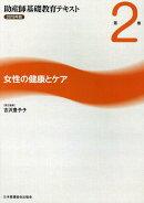 助産師基礎教育テキスト(2019年版 第2巻)