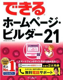 できるホームページ・ビルダー21 [ 広野忠敏 ]