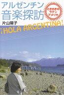 【謝恩価格本】!HOLA ARGENTINA!アルゼンチン音楽探訪
