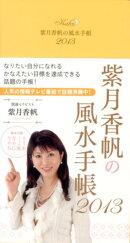 紫月香帆の風水手帳2013