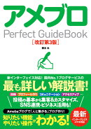アメブロPerfect GuideBook改訂第3版
