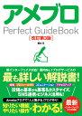 アメブロPerfect GuideBook改訂第3版 [ 榎本元 ]