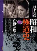昭和極道史(3)