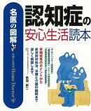 【バーゲン本】認知症の安心生活読本ー名医の図解