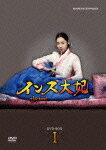 インス大妃 DVD-BOX1