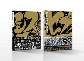 ヒプノシスマイク -Division Rap Battle- Official Guide Book [ EVIL LINE RECORDS ]