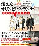 【謝恩価格本】消えたオリンピック・ランナー