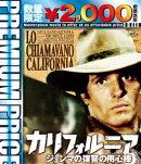 カリフォルニア ジェンマの復讐の用心棒【Blu-ray】