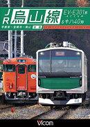JR烏山線 EV-E301系(ACCUM)&キハ40形 宇都宮〜宝積寺〜烏山 往復