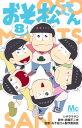 おそ松さん 8 (マーガレットコミックス) [ シタラ マサコ ]