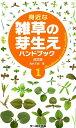 身近な雑草の芽生えハンドブック1 改訂版 [ 浅井元朗 ]