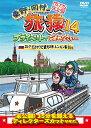 東野・岡村の旅猿14 プライベートでごめんなさい・・・ ロシア・モスクワで観光の旅 ルンルン編 プレミアム完全版 [ …
