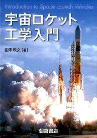 宇宙ロケット工学入門 [ 宮澤政文 ]