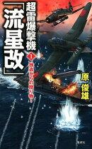 超雷爆撃機「流星改」(1)