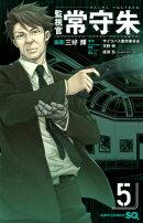 監視官 常守朱 5