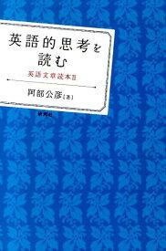 英語的思考を読む 英語文章読本2 [ 阿部公彦 ]